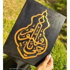 A Muslimahs Artistry